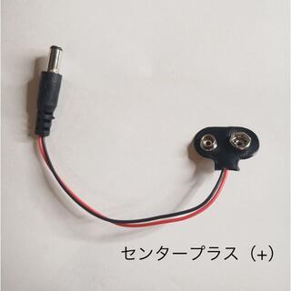 DC9V電池スナップ センタープラス(+) 発注ミス特価!(エフェクター)