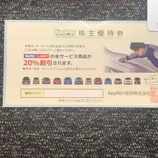 KeePer技研 20%割引 キーパー コーティング 21/9/30迄(その他)
