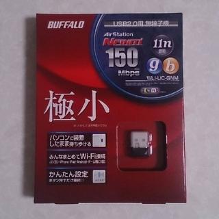 バッファロー(Buffalo)の【新品未使用】BUFFALOバッファローUSB2.0用 無線子機(PC周辺機器)