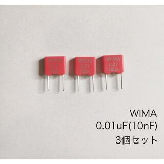 WIMA  MKS2 100V 0.01μF ポリエステルフィルム 3個セット(エフェクター)