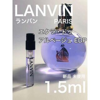 ランバン(LANVIN)の[L]LANVIN ランバン エクラ・ドゥ・アルベージュ 1.5ml(ユニセックス)