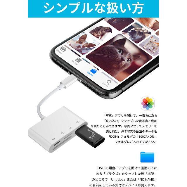 【最新】iPhone/iPad SDカードリーダー/4in1/双方向高速転送 スマホ/家電/カメラのPC/タブレット(その他)の商品写真
