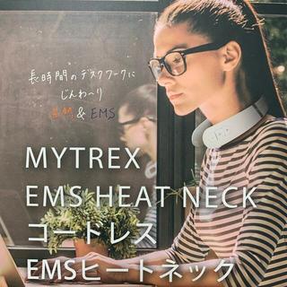 マイトレックス コードレス EMSヒートネック(マッサージ機)
