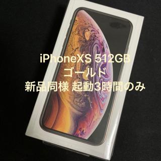 アイフォーン(iPhone)の新品同様 iPhone xs 512GB ゴールド(スマートフォン本体)