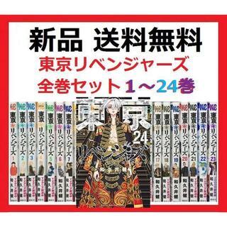 定価出品《新品》 東京卍リベンジャーズ 全24冊セット 東京リベンジヤーズ