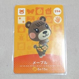 任天堂 - あつ森amiiboカード