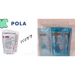 POLA - POLA ポーラ エステプロ AP ハリケアセット
