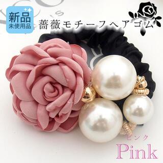 ヘアゴム 花 真珠 ピンク 薔薇 パール パーティー ヘアアクセサリー 韓国