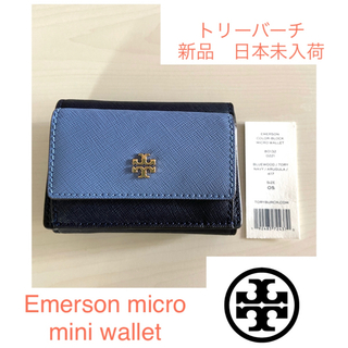 Tory Burch - トリーバーチ⭐︎日本未入荷⭐︎エマールソンマイクロミニ財布 ブルー