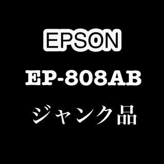 EPSON - エプソン EP-808AB ジャンク品