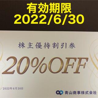 アオヤマ(青山)の青山商事 株主優待割引券(20%OFF)1枚(ショッピング)