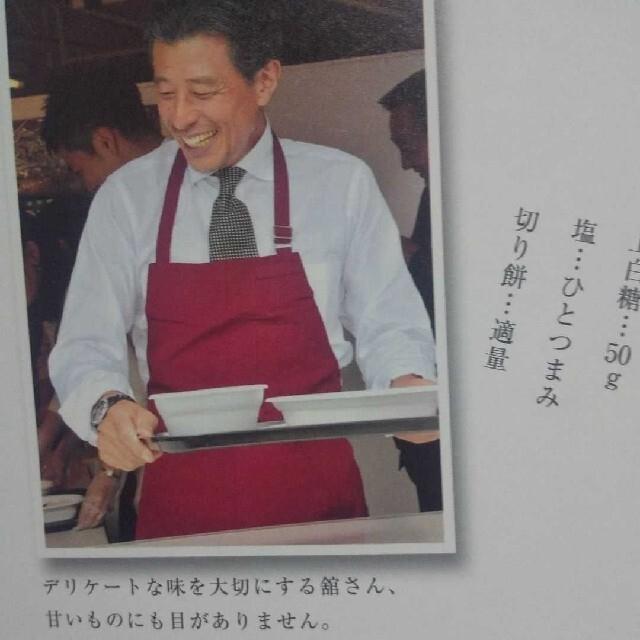 3️⃣🐶あいこ様‼️専用🍲石原軍団レシピ🧜菜々緒👨🦱💝石原裕次郎 エンタメ/ホビーの本(料理/グルメ)の商品写真