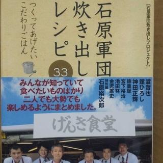 1️⃣🐶あいこ様‼️専用👨🦱💝石原裕次郎の贈りもの💝増田久雄(著)