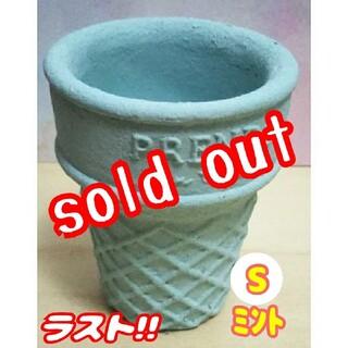 【限定!!】アイスコーン鉢♪ ミント:S 植木鉢多肉 寄せ植えプラ鉢プレステラ(プランター)