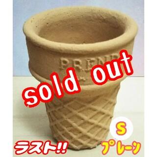 【限定!!】アイスコーン鉢♪ プレーン:S 植木鉢多肉 寄せ植えプラ鉢プレステラ(プランター)