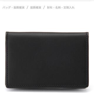 ムジルシリョウヒン(MUJI (無印良品))の無印良品イタリア産ヌメ革カードケース 黒(名刺入れ/定期入れ)