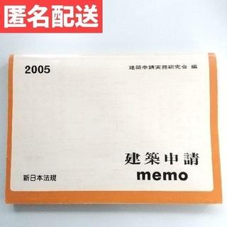 建築申請memo2005 (科学/技術)