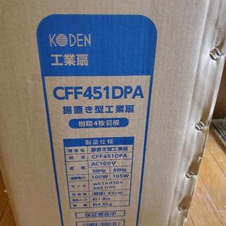 【早い者勝!新品未使用】KODEN大型扇風機 CFF451DPA 工業扇45cm