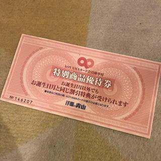 アオヤマ(青山)の青山商品券(ショッピング)