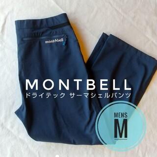mont bell - モンベル ドライテック サーマシェルパンツ   メンズ M