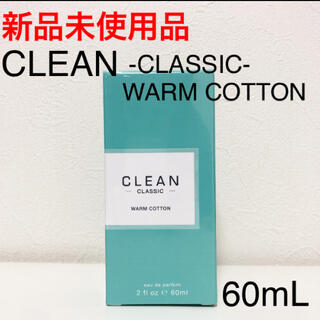 クリーン(CLEAN)の【新品】クリーン クラシック ウォームコットン オードパルファム 60mL(ユニセックス)