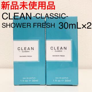 クリーン(CLEAN)の【新品】クリーン シャワーフレッシュ オードパルファム 30mL×2(ユニセックス)