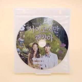 新作💛사이코지만괜찮아 サイコだけど大丈夫 OSTサウンドトラック DVD1枚(テレビドラマサントラ)
