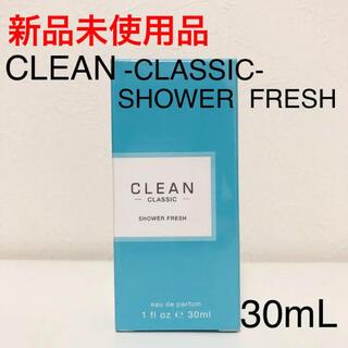 クリーン(CLEAN)の【新品】クリーン シャワーフレッシュ オードパルファム 30mL(ユニセックス)