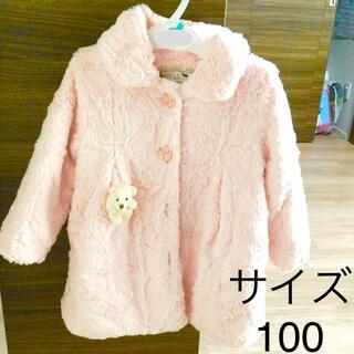 サイズ 100 フワフワ モコモコ 女の子 コート(コート)