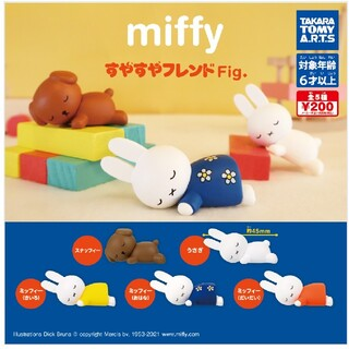 Takara Tomy - miffy☆ミッフィーすやすやフレンド Fig 黄色