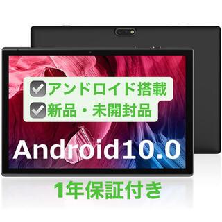 Android搭載 10.1インチ タブレット wifi対応