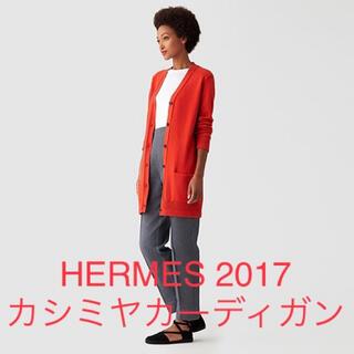 Hermes - HERMES プレタ2017 カシミヤ ロングカーディガン36 エルメス 27万