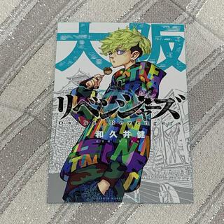 東京リベンジャーズ イラストカード 大阪(キャラクターグッズ)