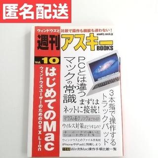 アップル(Apple)のはじめてのMac ウィンドウズユ-ザ-のためのOS 10 Lion apple(コンピュータ/IT)