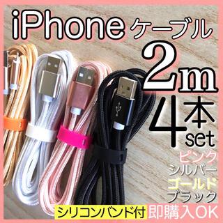 アイフォーン(iPhone)の2m 4本セット iPhoneケーブル 充電器cable ライトニング(その他)