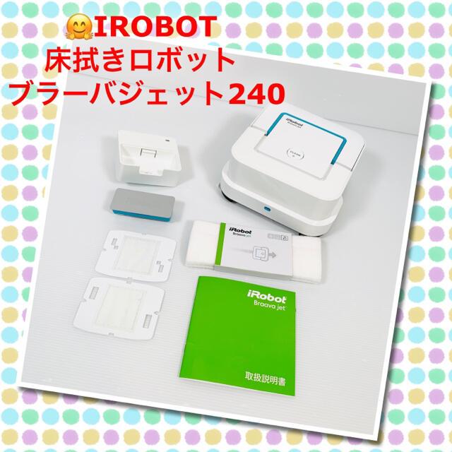 iRobot(アイロボット)の☆IROBOT 床拭きロボット ブラーバジェット240 2017年製☆ スマホ/家電/カメラの生活家電(掃除機)の商品写真