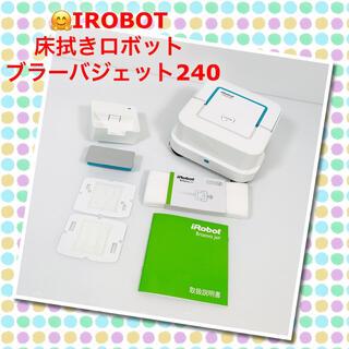iRobot - ☆IROBOT 床拭きロボット ブラーバジェット240 2017年製☆