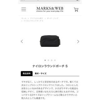 マークスアンドウェブ(MARKS&WEB)の新品未使用 MARKS&WEB ナイロンラウンドポーチS(ポーチ)
