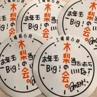 【新品】木梨の会。  お年玉BIG ステッカー 5枚(その他)