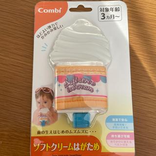 コンビ(combi)のソフトクリーム歯固め(知育玩具)