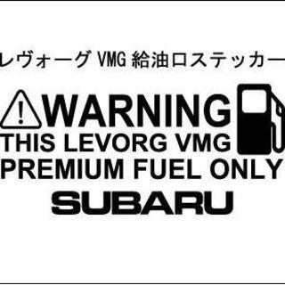 スバル レヴォーグVMG給油口 ステッカー ノーマル文字 ハイオク 黒色