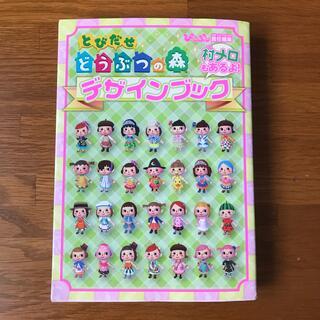 ニンテンドウ(任天堂)のとびだせどうぶつの森デザインブック 村メロもあるよ!(ゲーム)