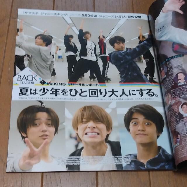 ☆Myojo LIVE! 2016 夏コン号 エンタメ/ホビーの本(アート/エンタメ)の商品写真