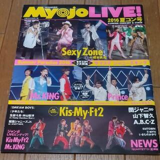 ☆Myojo LIVE! 2016 夏コン号