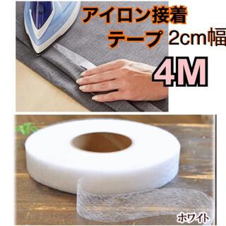 キワセイサクジョ(貴和製作所)のアイロン両面接着テープ 2cm幅 長さ4M 裾上げテープ 透明 簡単 アイロン(各種パーツ)