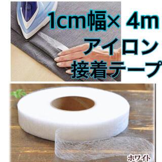 キワセイサクジョ(貴和製作所)のアイロン接着テープ 1cm×4M 両面接着芯 リボン 貼り付け 裾上げテープ(各種パーツ)