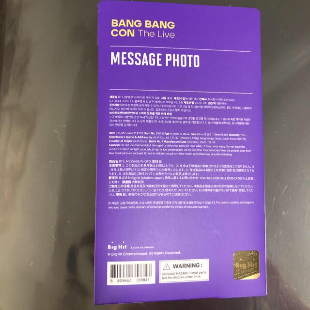 防弾少年団(BTS)(ボウダンショウネンダン)のBTS バンバンコン メッセージフォト ジョングク ④ 5枚セット グク JK エンタメ/ホビーのタレントグッズ(アイドルグッズ)の商品写真