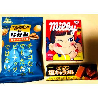 モリナガニュウギョウ(森永乳業)の森永チョコボールのなかみ&ミルキー&塩キャラメル(菓子/デザート)