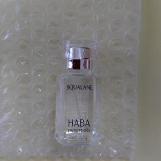 ハーバー 新品スクワラン15ml  haba