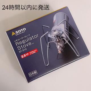 新富士バーナー - 【新品未使用】soto レギュレーターストーブ st-310